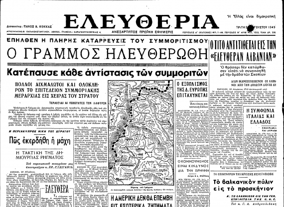 Η κεντρώα εφημερίδα Ελευθερία πανηγυρίζει την τελική νίκη του Εθνικού Στρατού κατά του ΔΣΕ στο φύλλο της 30ης Αυγούστου 1949.