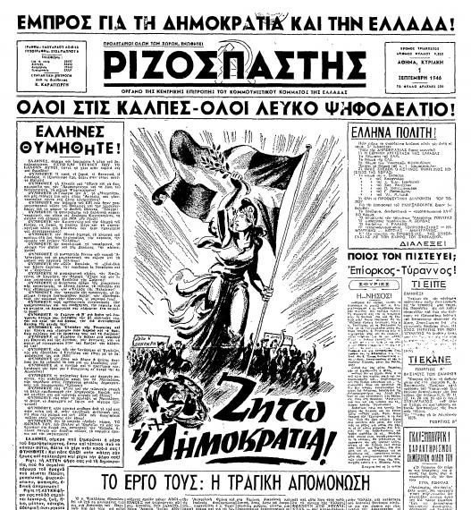 Η εφημερίδα του ΚΚΕ Ριζοσπάστης καλεί τον ελληνικό λαό να ρίξει λευκό στο δημοψήφισμα για την επιστροφή του Γεωργίου Β΄ (φύλλο 1ης Σεπτεμβρίου 1946).
