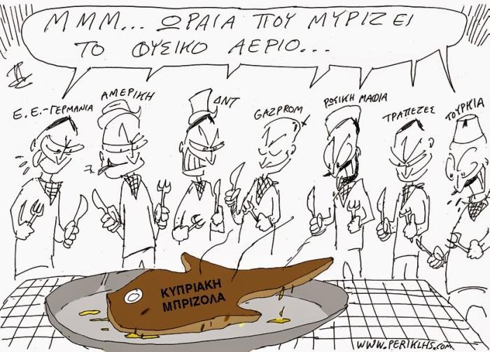 2013-18-mar-kypros-brizola-2m1