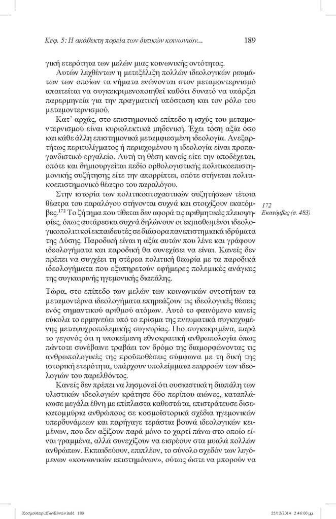 183-192_Σελίδα_07