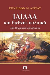 ILIADA_KAI_DIETHNEIS_POLITIKH