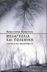melaxolia_kondylhs