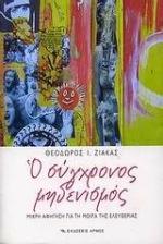 ziakas