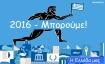 ΕΙΚΟΝΑ-Ελλάδα2