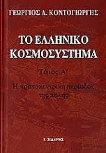 το ελληνικο κοσμοσύστημα