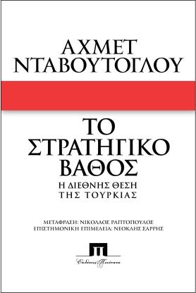 Davutoglou Cover