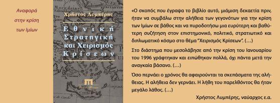 Lymperis A