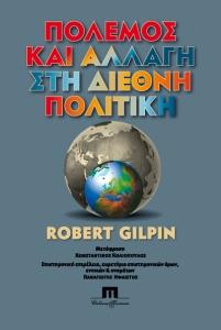 34.GILPIN-POLEMOS