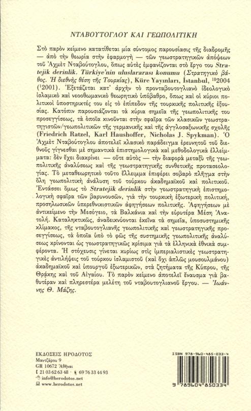 Mazisοπισθόφυλλο Davutoglu