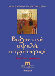 20-papasotiriou-bizantini