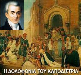 68aec75a8e2 Περίληψη. Το κείμενο που ακολουθεί αποτυπώνονται κύριες πτυχές της  προ-επαναστατικής και μετά-επαναστατικής Ελλάδας. Από το παρόν άντλησε η  προφορική ομιλία ...