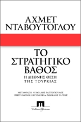 11-davutoglou-cover