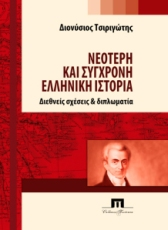 3-neoterh_kai_sygxronh_ellhnikh_istoria.jpg