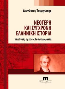 3-neoterh_kai_sygxronh_ellhnikh_istoria