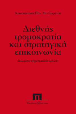 8-180_mpalomenos_cover