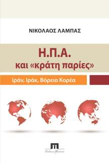 Cover__ΗΠΑ_&_Κράτη_παρίες__