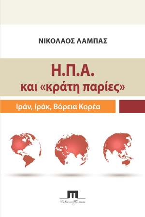 Cover__ΗΠΑ_&_Κράτη_παρίες__.jpg