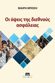 cover__OPSEIS_DIETHNOUS_ASFALEIAS.jpg