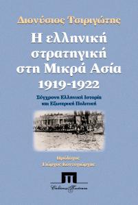 19-i-eliniki-stratigiki-b-ekdosi