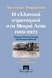 19-i-eliniki-stratigiki-b-ekdosi.jpg