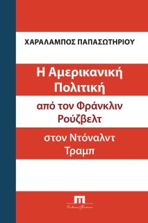cover__amerikanikh_politikh_apo_roosevelt_ston_trump