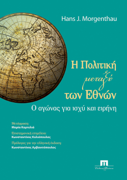 cover__h_politikh_metaxy_twn_ethnwn