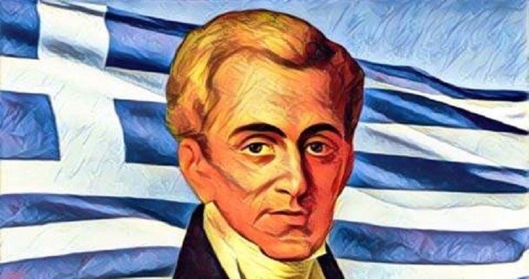 fcbe1691eb1 Π. Ήφαιστος, Ο Καποδίστριας η Ελληνική Επανάσταση, οι σχέσεις ισχυρών και  λιγότερο ισχυρών κρατών και οι προσανατολισμοί του σύγχρονου Ελληνικού  κράτους