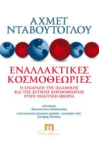 12-davutoglou-enalaktikes